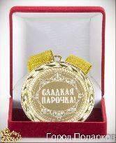 Медаль подарочная Сладкая парочка! (элит)