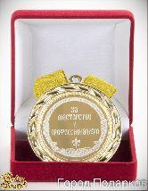 Медаль подарочная За мастерство и профессионализм