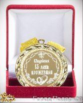 Медаль подарочная Свадебная 13-кружевная