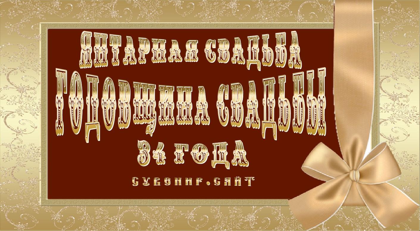 Поздравления на кашемировую свадьбу 39