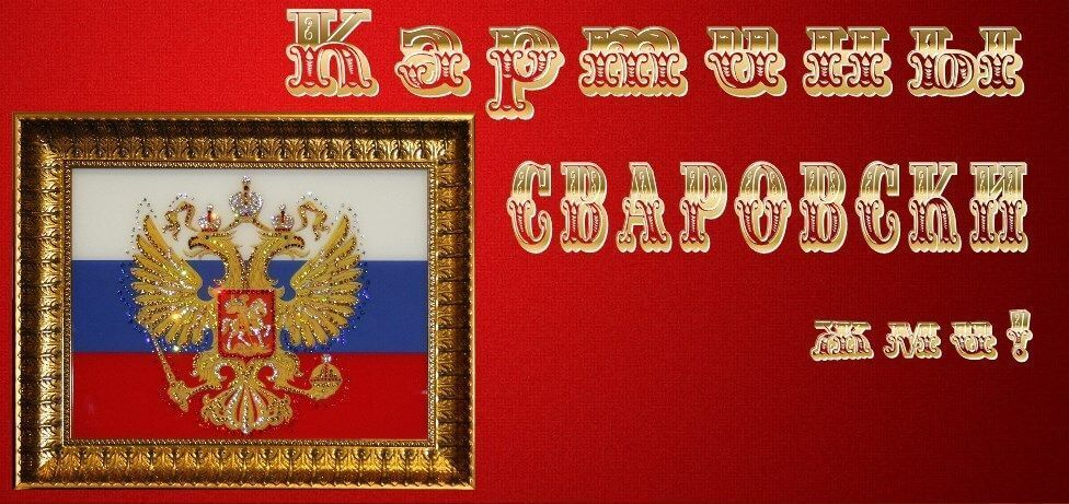 Картины Сваровски
