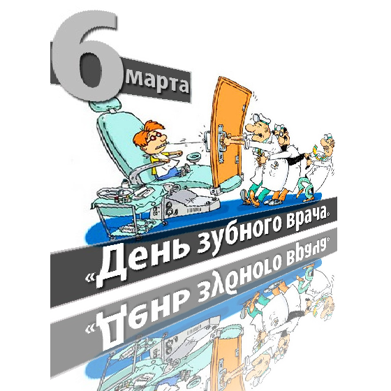 mezhdunarodnyj_den__zubnogo_vracha_-_6_m