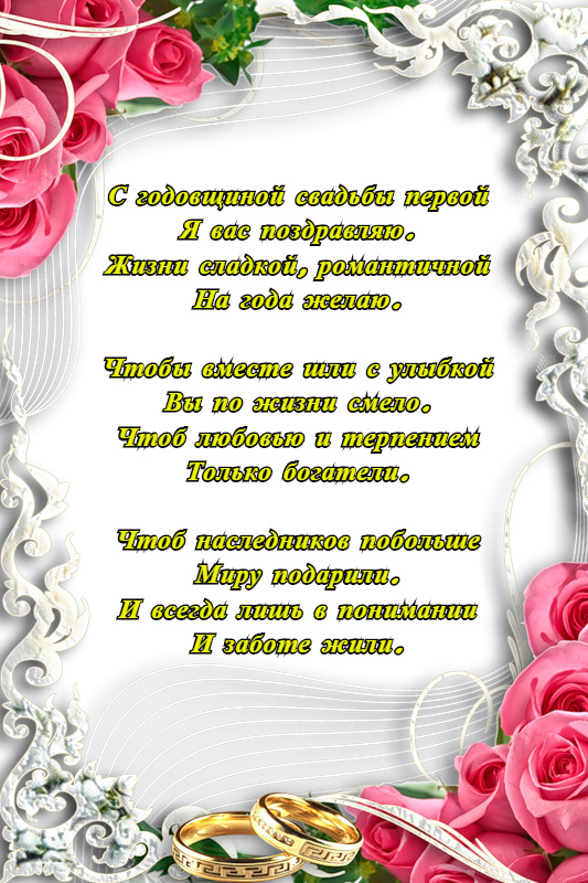 Красивы открытки на ситцевую свадьбу