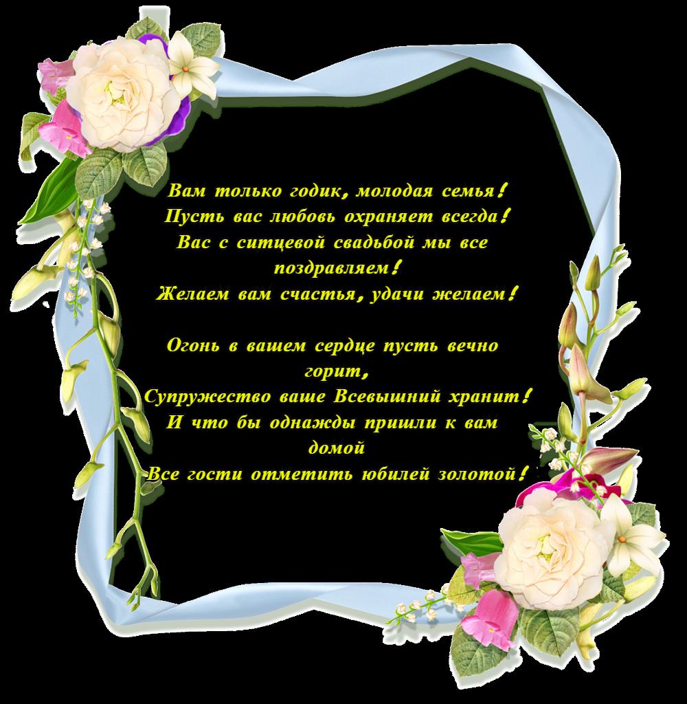 Краткое поздравление с годовщиной свадьбы своими словами 58