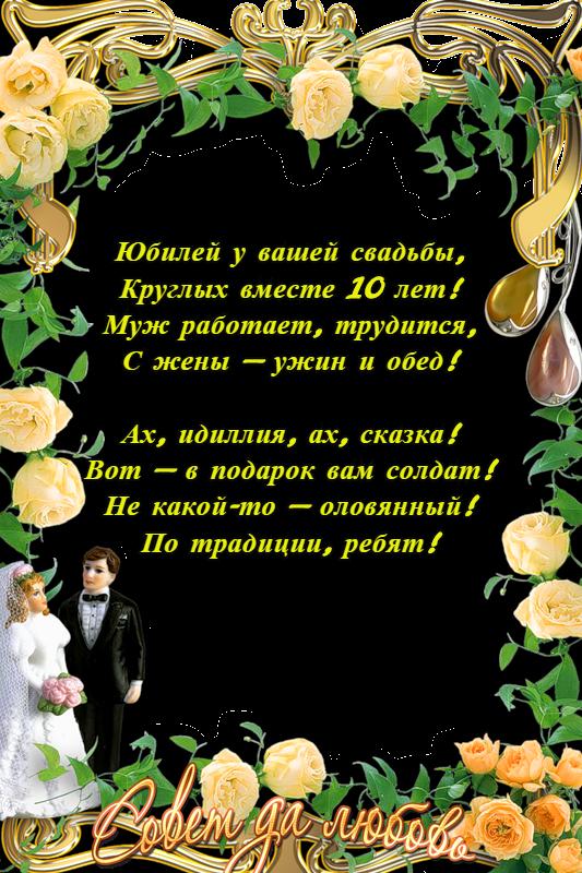 Оловянная свадьба стихи поздравления