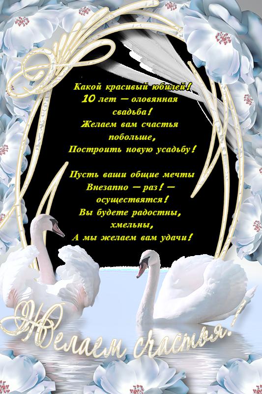 Поздравление с оловянной свадьбой открытки