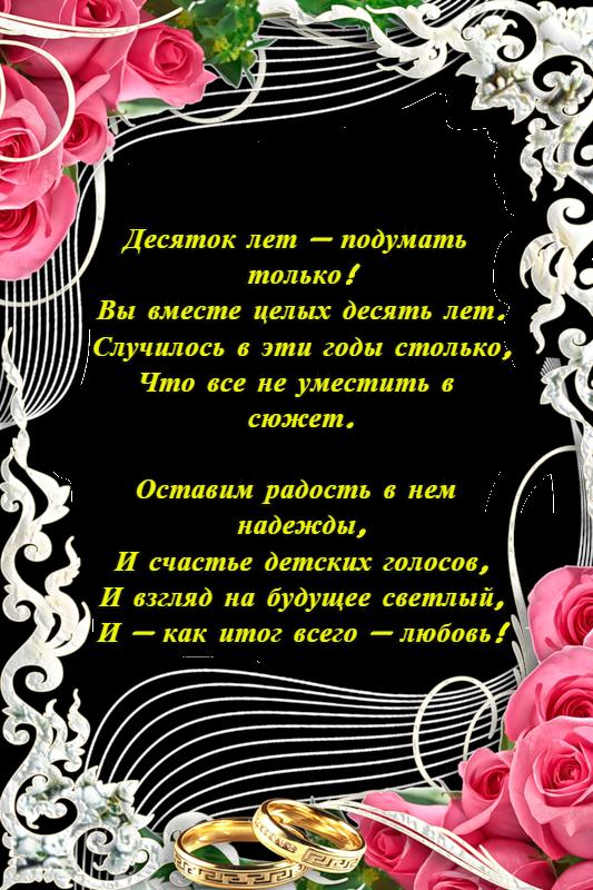 Поздравление мужу с розовой свадьбой