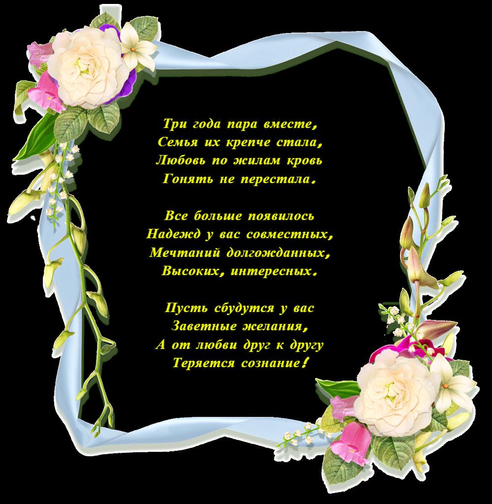 С кожаной свадьбой поздравления друзей