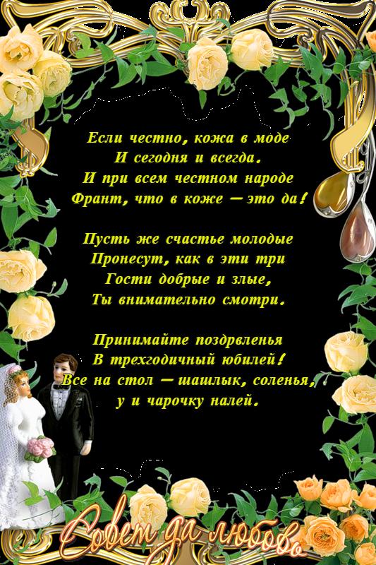 Открытки с поздравления с кожаной свадьбой, мне