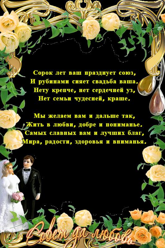 40 летие свадьбы поздравления в стихах