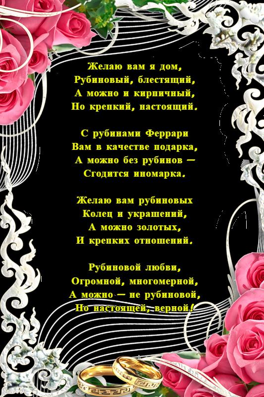 вариантов рубиновая свадьба поздравления в стихах смешные был опасным дерзким