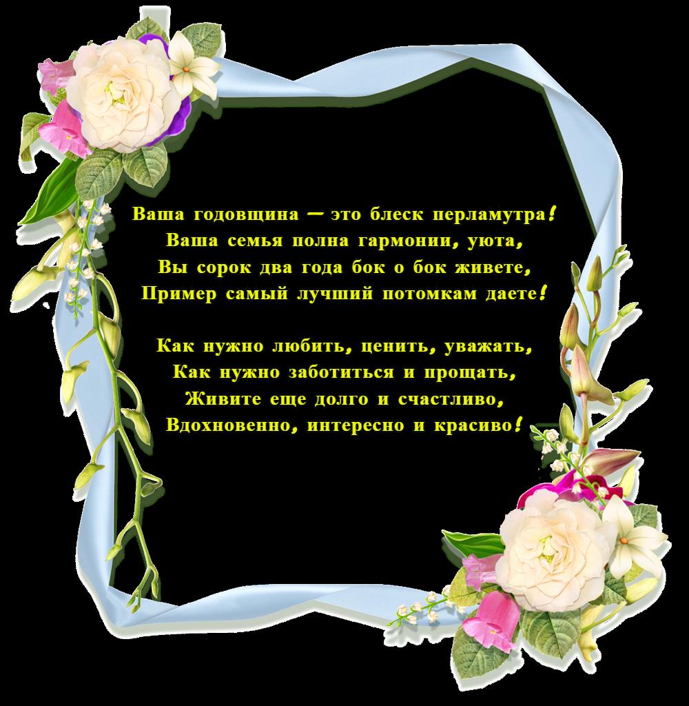 Поздравления но перламутровою свадьбу