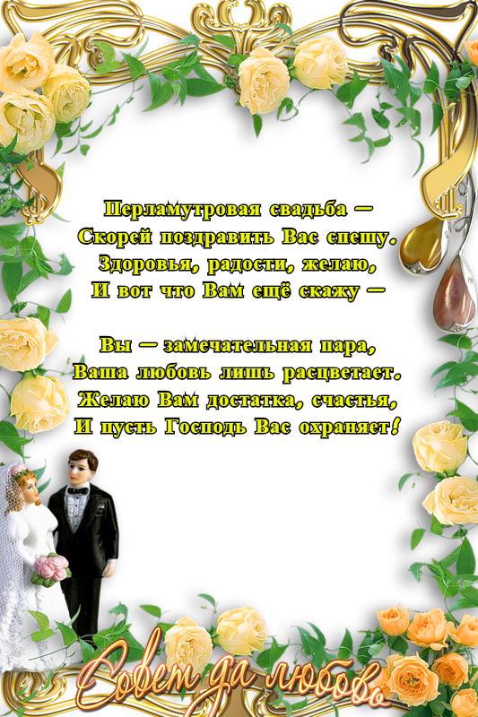 Поздравления годовщина свадьбы 42 года