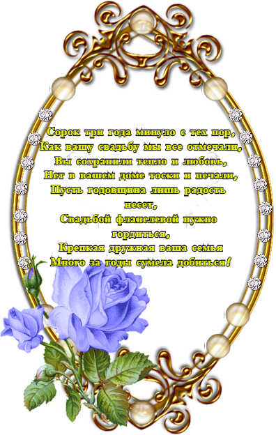 Поздравления с фланелевой свадьбой в стихах 385