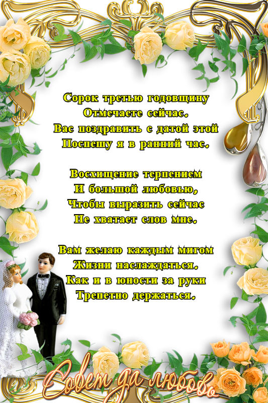 Поздравления с фланелевой свадьбой в стихах 284