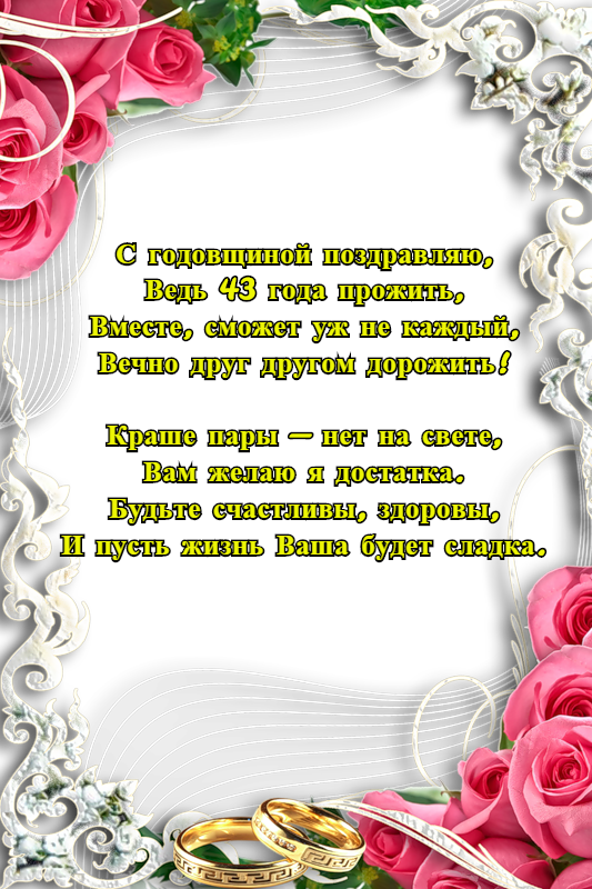 43 года свадьбе поздравления стихи