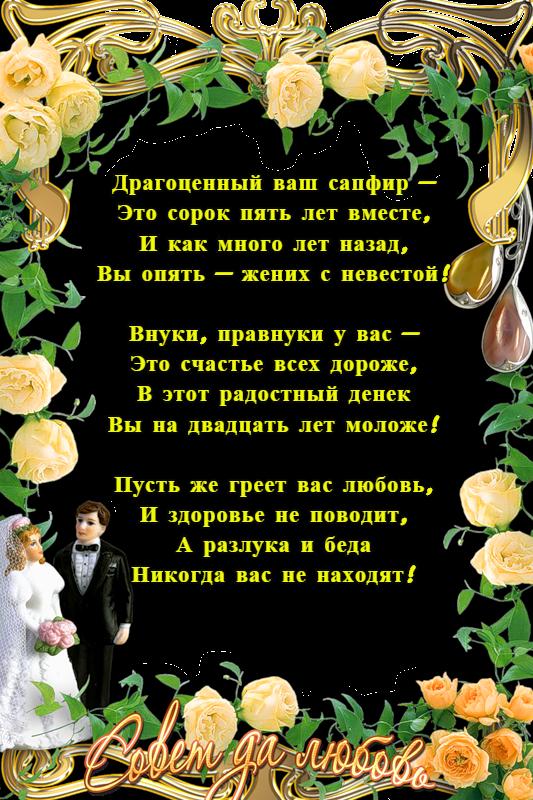 Поздравление с 45 свадьбы от дочери