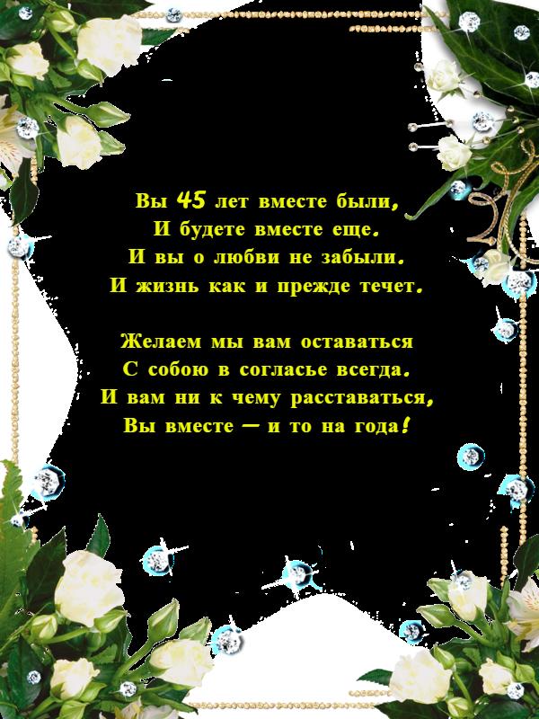 45 лет свадьбы поздравления в стихах красивые 81