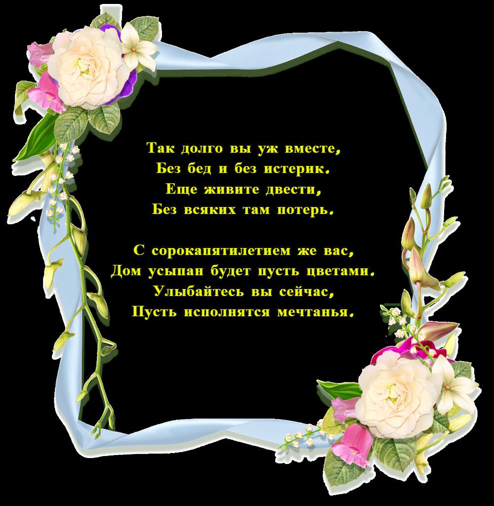 Поздравления на сапфировую свадьбу в стихах