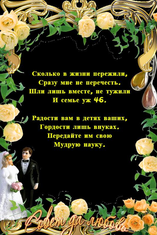 Открытки годовщина свадьбы 46 лет, днем