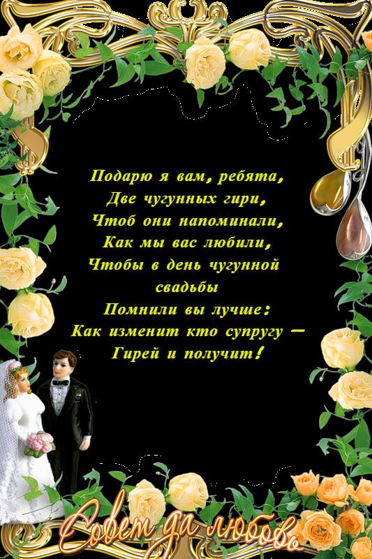 Чугунная свадьба поздравление картинки