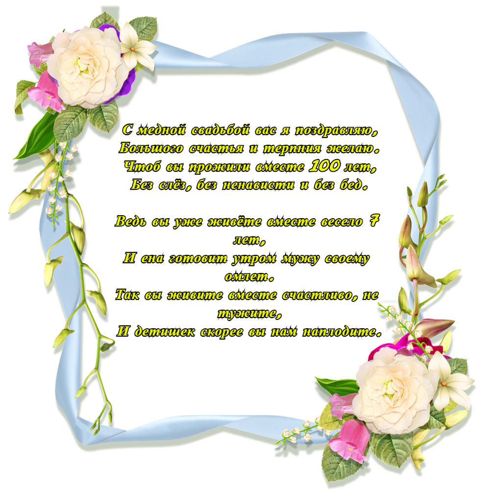 Поздравления с днем медной свадьбы в открытках, приколы