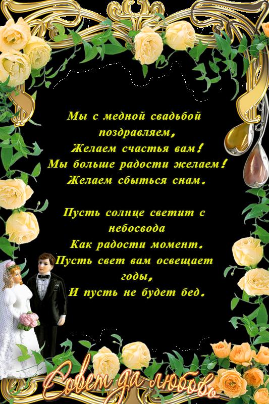 Поздравления на день медной свадьбы