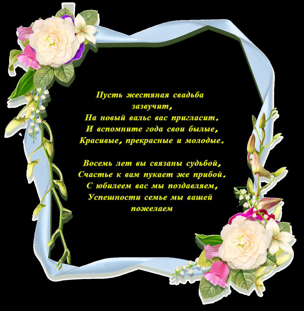 Ирины класс, свадьба жестяная открытка