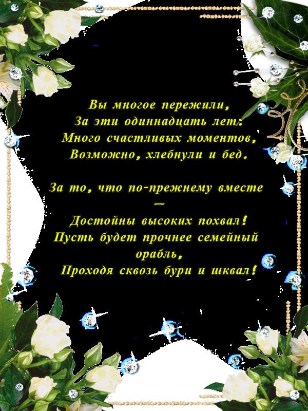 Поздравление в стихах со стальной свадьбой в стихах