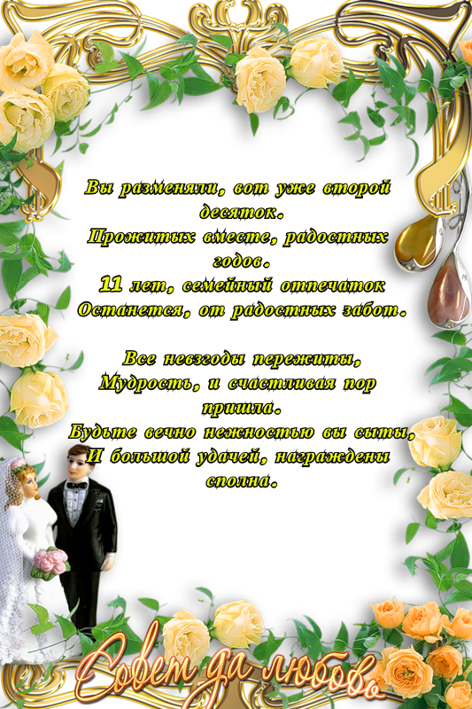 Днем рождения, открытки с 11 годовщиной свадьбы красивые с пожеланиями