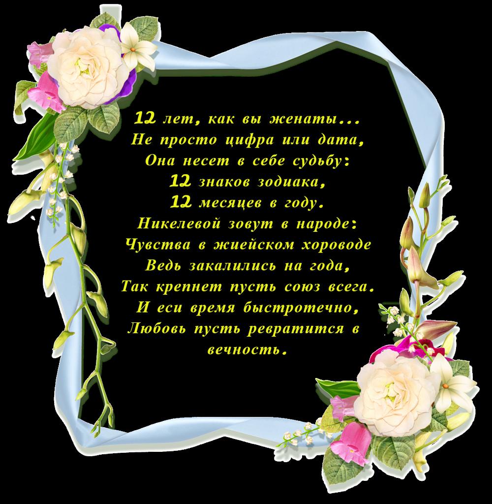 Поздравления с годовщиной свадьбы 12 лет мужу от жены своими