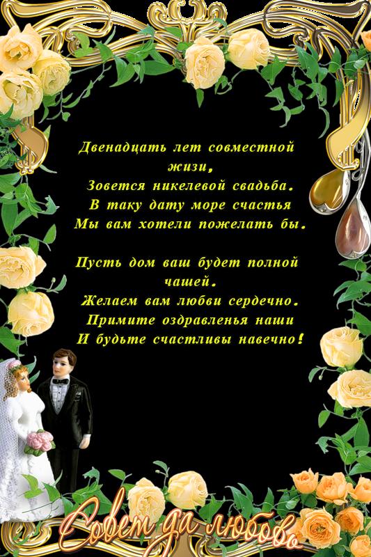 Стихи с годовщиной свадьбы мужу 12 лет