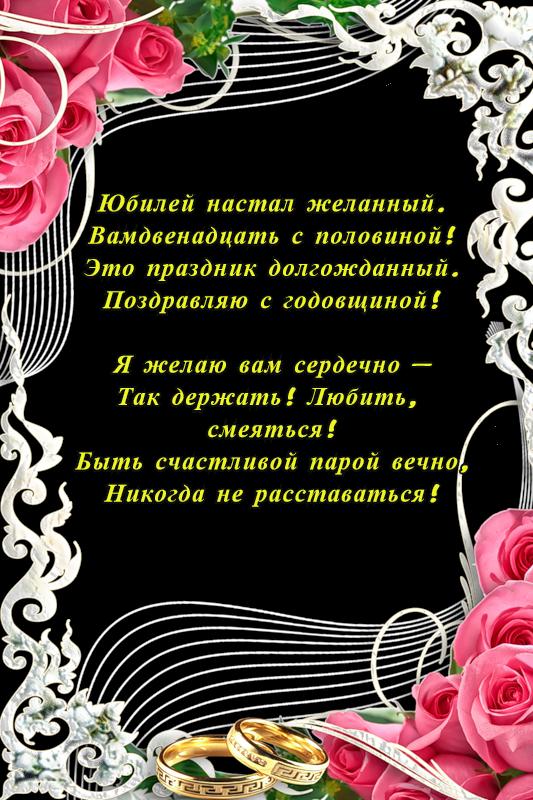 Рисунки поцелуев, картинки с никелевой свадьбой 12