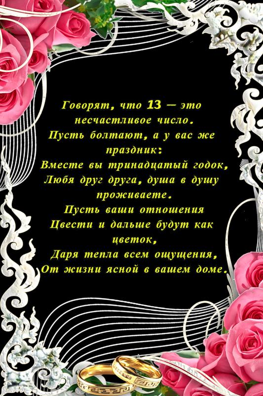 Стихи на годовщину со дня знакомства