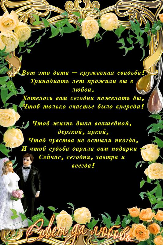 Поздравления с годовщиной свадьбы 13 лет прикольные картинки 1
