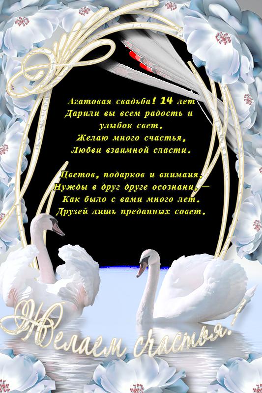 14 свадьба поздравления