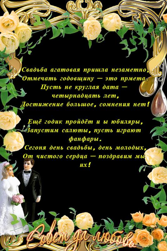 Короткие поздравления с агатовой свадьбой