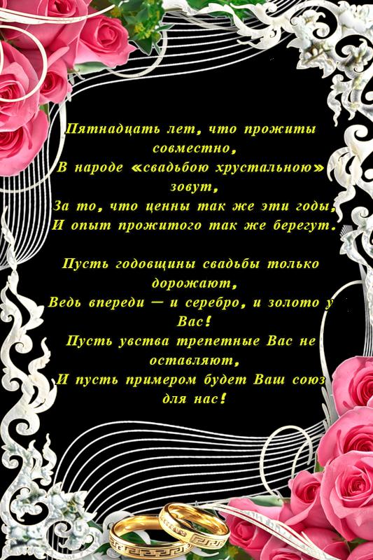 Поздравление друзей с хрустальной свадьбой