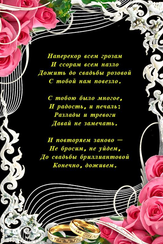 Открытки розовая свадьба 17, днем