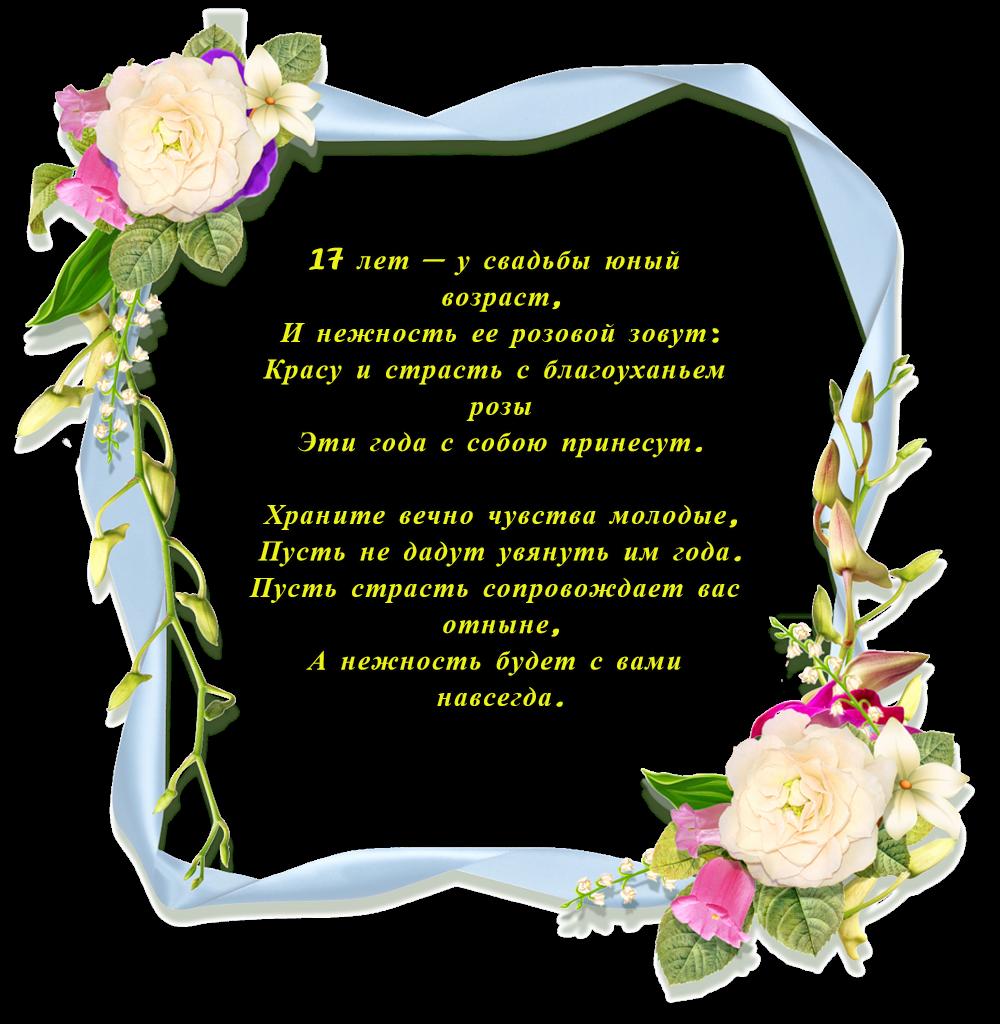Открытки розовая свадьба 17, стихи открытки