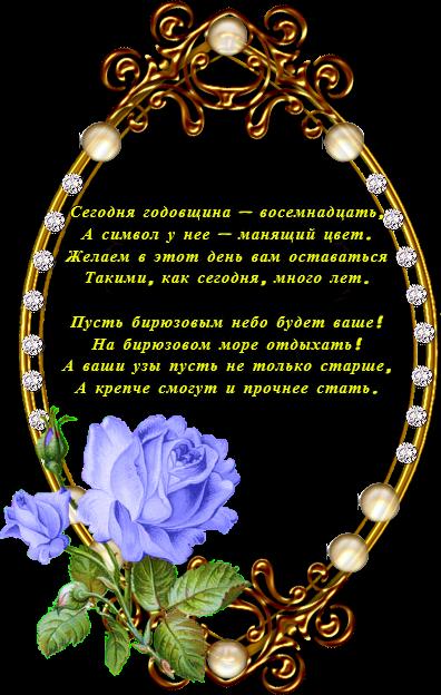 Поздравление с бирюзовой свадьбой своими словами 51