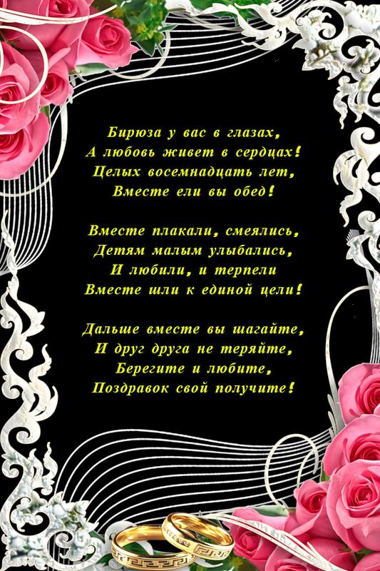 Поздравление с бирюзовой свадьбой своими словами 67