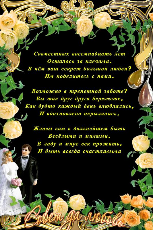 18 годовщина свадьбы поздравления картинки, видео для любимого