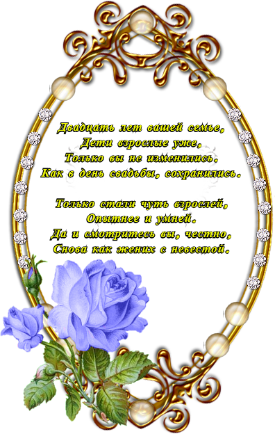 Поздравление жене фарфоровая свадьба