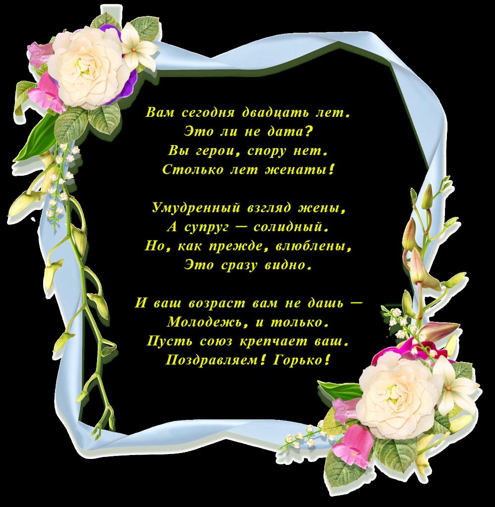 Слова поздравления с фарфоровой свадьбой