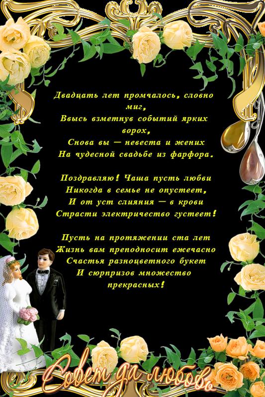 Поздравление в стихах с днем свадьбы 20 лет 1