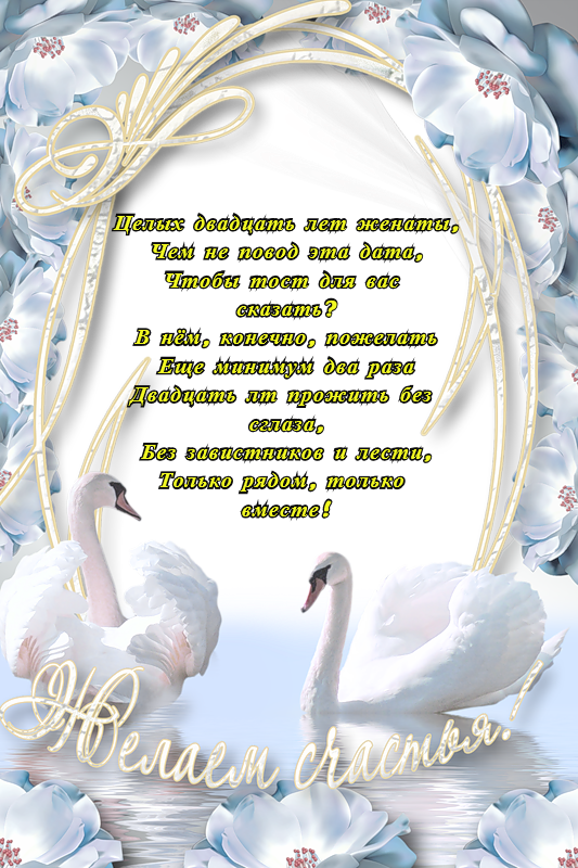 Поздравление с фарфоровой свадьбой открытка, открытка