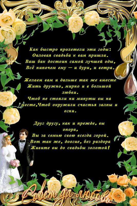 Поздравление с опаловой свадьбой в стихах 64
