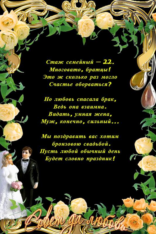 Поздравление с бронзовой свадьбой в открытке