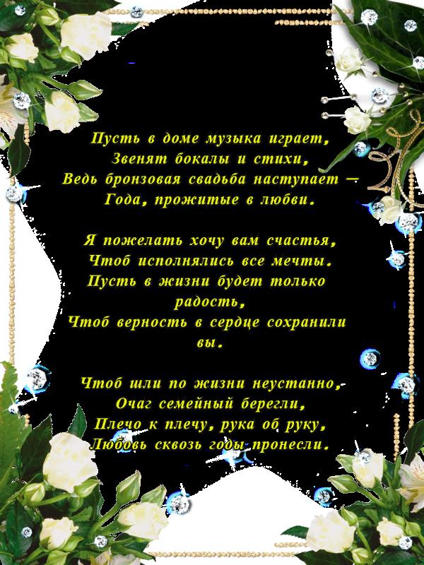 Поздравления с днём свадьбы кавказа